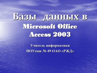 ????  ?????? ? Microsoft Office  Access  2003