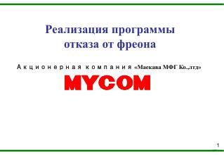 Акционерная компания  «Маекава МФГ Ко.,лтд»