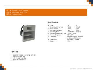 품 목 : Skeletal Lousd Speaker 모델명 : Resolution 3 SH EVO 제조사 : Funktion -One