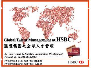 Global Talent Management at HSBC