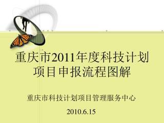 重庆市 2011 年度科技计划项目申报流程图解