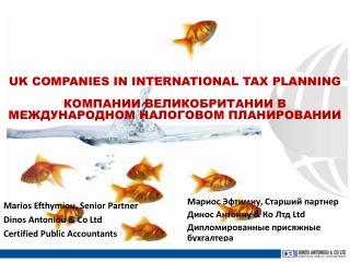 Мариос Эфтимиу ,  Старший партнер Динос Антониу  &  Ко Лтд  Ltd