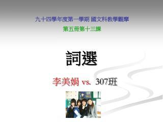 李美娟 vs. 307 班
