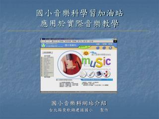 國小音樂科學習加油站 應用於實際音樂教學