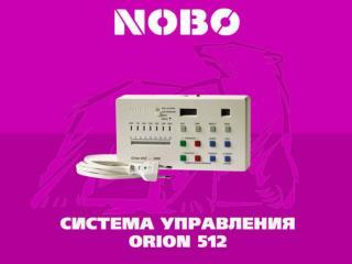ORION интеллектуальная система управления электроприборами.