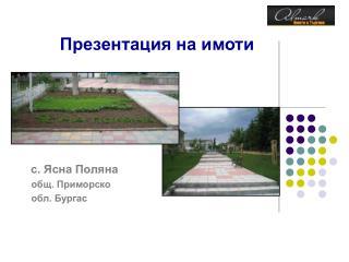 Презентация на имоти