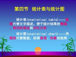 第四节 统计表与统计图
