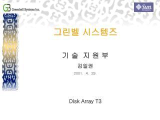 그린벨 시스템즈 기 술 지 원 부 김일권 2001. 4. 29. Disk Array T3