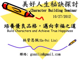?????? ?? Character Building Semin a r 						  10/27/2012 ?????????????