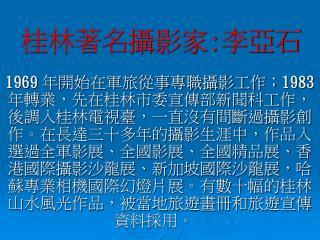 桂林著名攝影家 : 李亞石