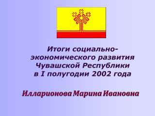 Илларионова Марина Ивановна