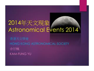 2014 年天文現象 Astronomical Events 2014