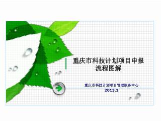 重庆市科技计划项目申报流程图解