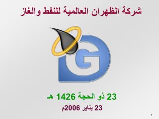 شركة الظهران العالمية للنفط والغاز