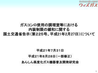 平成21年7月31日 平成21年8月28日(一部修正) あんしん高度化ガス機器普及開発研究会