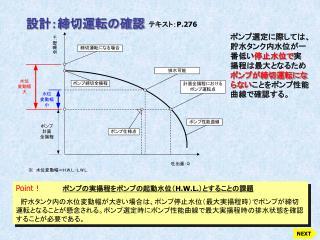 ポンプ選定に際しては、貯水タンク内水位が一番低い 停止水位で 実揚程は最大となるため ポンプが締切運転にならない ことをポンプ性能曲線で確認する。