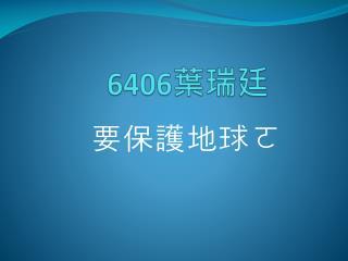 6406 葉瑞廷