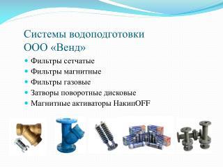 Системы водоподготовки ООО «Венд»