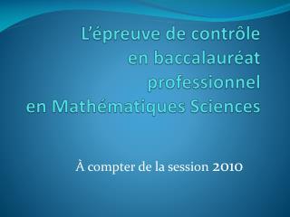 L'épreuve de contrôle en baccalauréat professionnel en Mathématiques Sciences
