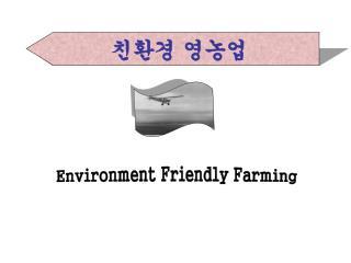 Environment Friendly Farming
