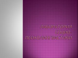 ЛАБОРАТОРИЯ СОЦИО- ПСИХОЛИНГВИСТИКИ