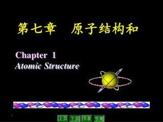 第 七 章 原子结构和