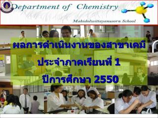 ผลการดำเนินงานของสาขาเคมี ประจำภาคเรียนที่ 1 ปีการศึกษา 2550