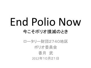 End Polio Now 今 こそポリオ撲滅のとき