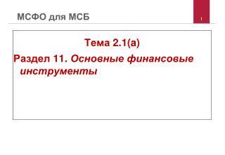 МСФО для МСБ