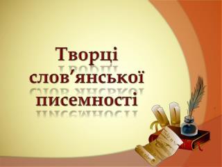 Творці слов'янської писемності