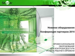 Новинки оборудования Конференция партнеров 201 4