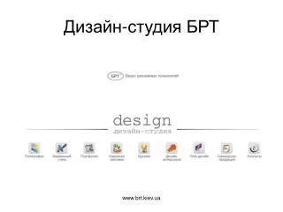 Дизайн-студия БРТ