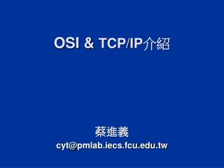 OSI &  TCP/IP 介紹