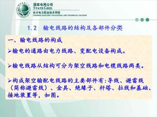 1.2 输电线路的结构及各部件分 类