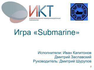 Игра « Submarine »