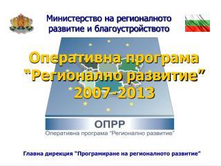 """Оперативна програма """"Регионално развитие"""" 2007-2013"""
