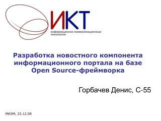 Разработка новостного компонента информационного портала на базе Open Source-фреймворка