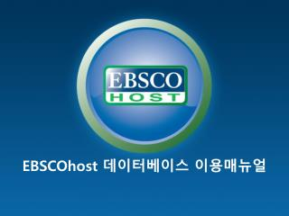 EBSCOhost 데이터베이스 이용매뉴얼
