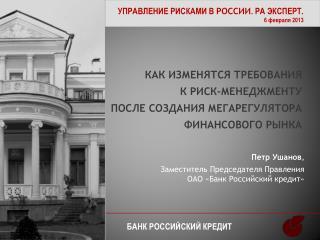 Петр Ушанов , Заместитель Председателя Правления ОАО «Банк Российский кредит»