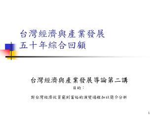 台灣經濟與產業發展 五十年綜合回顧