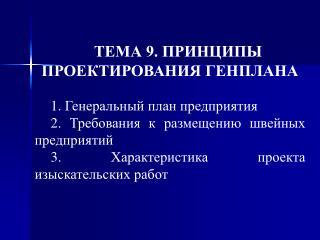 ТЕМА 9. ПРИНЦИПЫ ПРОЕКТИРОВАНИЯ ГЕНПЛАНА 1. Генеральный план предприятия