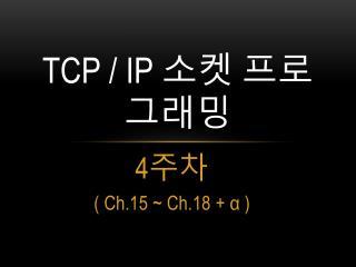 TCP / IP 소켓 프로그래밍