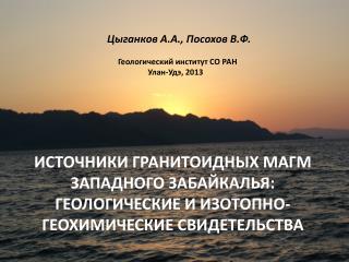 Геологический институт СО РАН Улан-Удэ , 2013