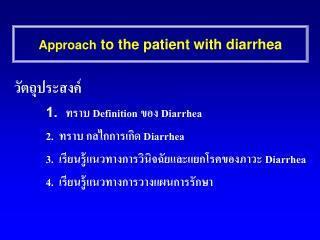 Approach  to the patient with diarrhea