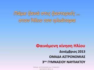 Φαινόμενη κίνηση Ηλίου Δεκέμβριος 201 3 ΟΜΑΔΑ ΑΣΤΡΟΝΟΜΙΑΣ 3 ου ΓΥΜΝΑΣΙΟΥ ΝΑΥΠΑΚΤΟΥ
