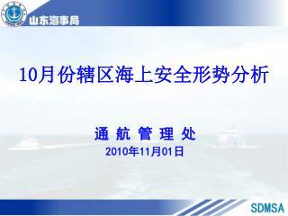 10 月份 辖区海上安全形势分析