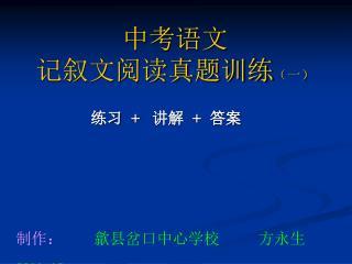中考语文 记叙文阅读真题训练 (一)