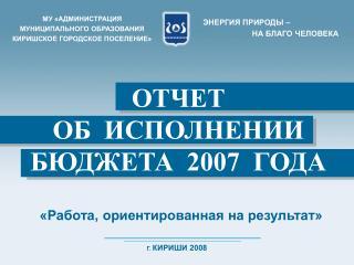 ОТЧЕТ ОБ ИСПОЛНЕНИИ БЮДЖЕТА 2007 ГОДА