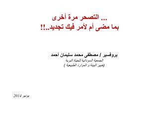 بروفسير / مصطفى محمد سليمان أحمد الجمعية السودانية للحياة البرية (خبير البيئة و الموارد الطبيعية )