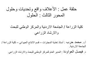 أ.د.  محمد حرب  : أستاذ تغذية المجترات – قسم الانتاج الحيواني – كلية الزراعة / الجامعة الاردنية.